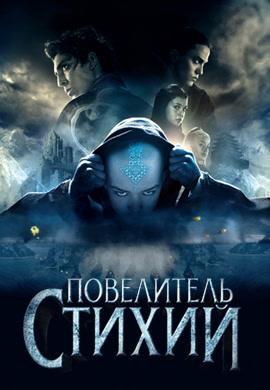 Постер к фильму Повелитель стихий 2010