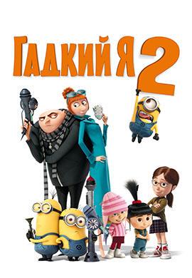 Постер к фильму Гадкий Я 2 2013