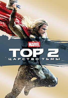Постер к фильму Тор 2: Царство тьмы 2013