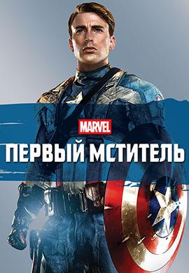 Постер к фильму Первый мститель 2011