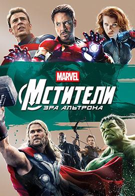 Постер к фильму Мстители: Эра Альтрона 2015