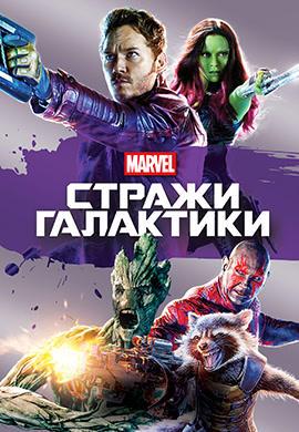 Постер к фильму Стражи Галактики 2014