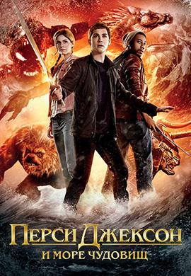 Постер к фильму Перси Джексон и Море чудовищ 2013