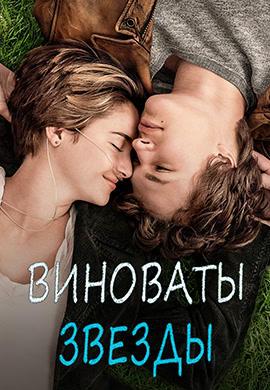Постер к фильму Виноваты звёзды 2014