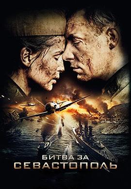 Постер к фильму Битва за Севастополь 2015