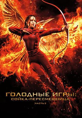 Постер к фильму Голодные игры: Сойка-пересмешница. Часть 2 2015