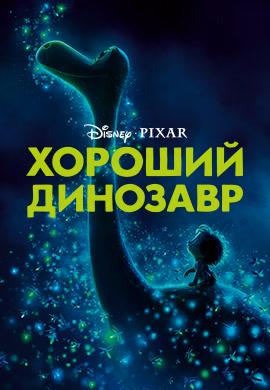 Постер к мультфильму Хороший динозавр 2015