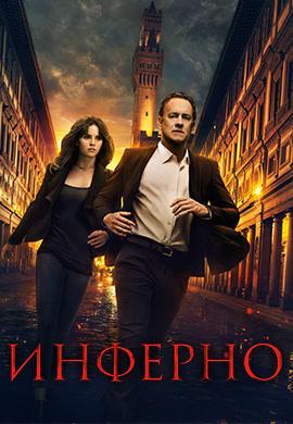 Постер к фильму Инферно 2016