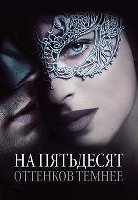 Постер к фильму На пятьдесят оттенков темнее 2017