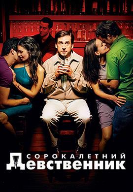 Постер к фильму Сорокалетний девственник 2005
