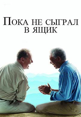 Постер к фильму Пока не сыграл в ящик 2007