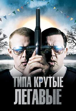 Постер к фильму Типа крутые легавые 2007