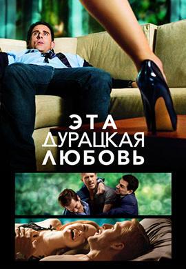Постер к фильму Эта дурацкая любовь 2011