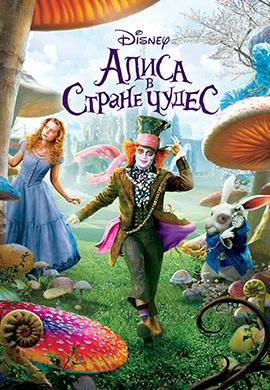 Постер к фильму Алиса в стране чудес (2010) 2010