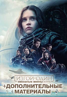 Постер к фильму Изгой-один: Звёздные войны. Истории 2016