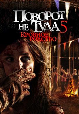 Постер к фильму Поворот не туда 5: Кровное родство 2012