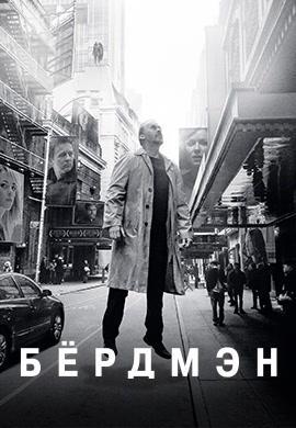 Постер к фильму Бёрдмэн 2014