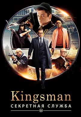 Постер к фильму Kingsman: Секретная служба 2014