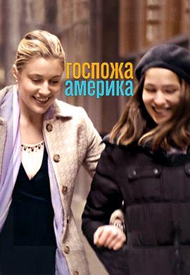 Постер к фильму Госпожа Америка 2015