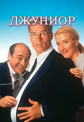 Постер к фильму Джуниор 1994