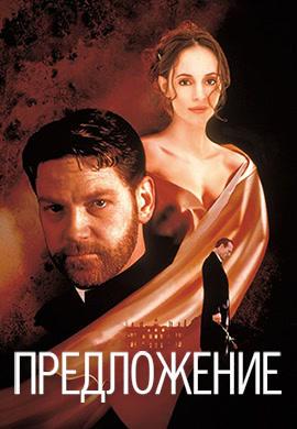 Постер к фильму Предложение 1998