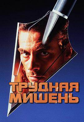 Постер к фильму Трудная мишень 1993