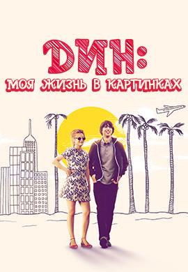 Постер к фильму Дин: Моя жизнь в картинках 2016
