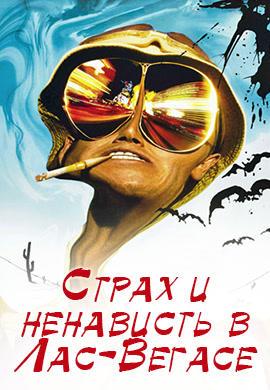 Постер к фильму Страх и ненависть в Лас-Вегасе 1998