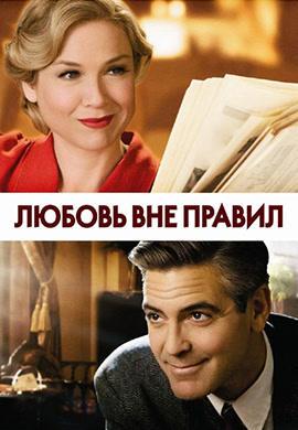 Постер к фильму Любовь вне правил 2008