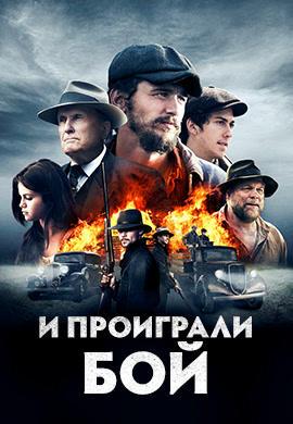 Постер к фильму И проиграли бой 2016