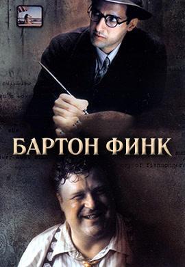 Постер к фильму Бартон Финк 1991