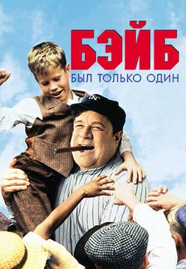 Постер к фильму Бэйб был только один 1992