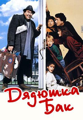 Постер к фильму Дядюшка Бак (1989) 1989