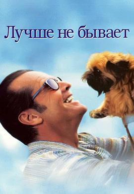 Постер к фильму Лучше не бывает 1997