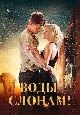 Постер к фильму Воды слонам! 2011