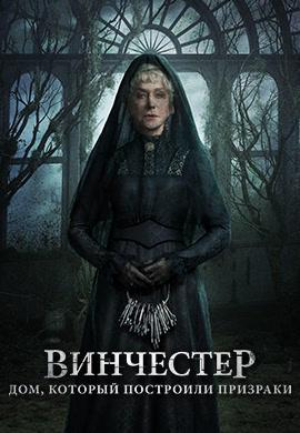 Постер к фильму Винчестер. Дом, который построили призраки 2018