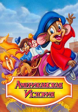 Постер к мультфильму Американская история 1986