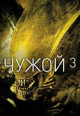 Постер к фильму Чужой 3 1992