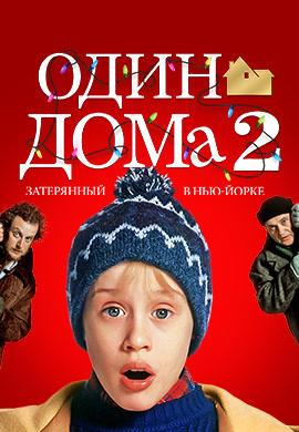 Постер к фильму Один дома 2: Затерянный в Нью-Йорке 1992