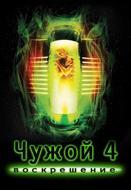 Постер к фильму Чужой 4: Воскрешение 1997