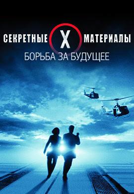 Постер к фильму Секретные материалы: Борьба за будущее 1998