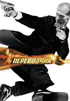 Постер к фильму Перевозчик 2002