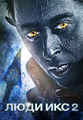 Постер к фильму Люди Икс 2 2003