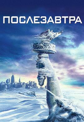 Постер к фильму Послезавтра 2004