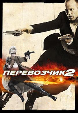 Постер к фильму Перевозчик 2 2005
