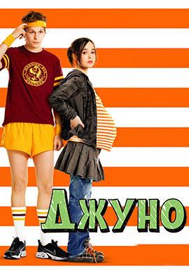 Постер к фильму Джуно 2007