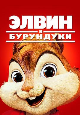 Постер к фильму Элвин и бурундуки 2007