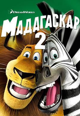 Постер к мультфильму Мадагаскар 2 2008