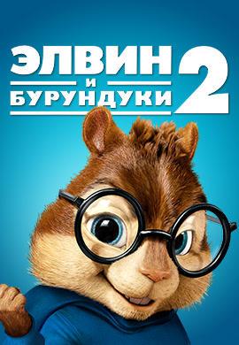 Постер к фильму Элвин и бурундуки 2 2009
