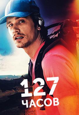 Постер к фильму 127 часов 2010